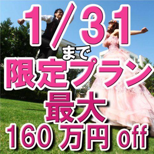 最大160万円OFF!残10組!1/31まで!1月限定プラン