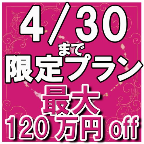 残り3組限定!最大120万円OFF!4/30までのGW直前限定プラン!!