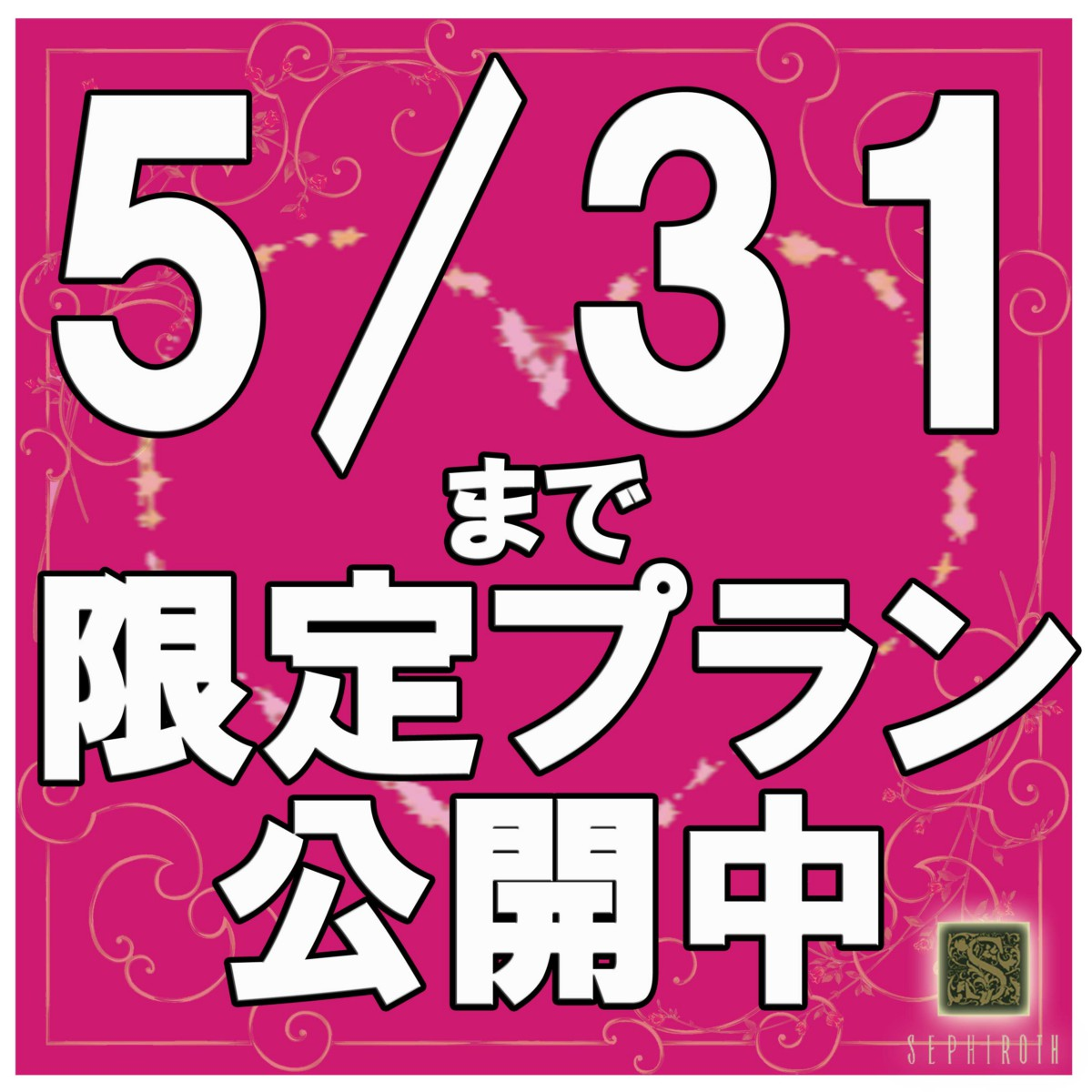 挙式後、後払いOK!5/31までの来館者限定特別プラン公開!!組数限定