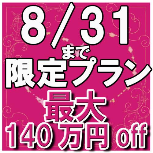 ★残9組★先着順!最大140万円OFF!ご祝儀の範囲内での結婚式も可能!8月来館限定プラン