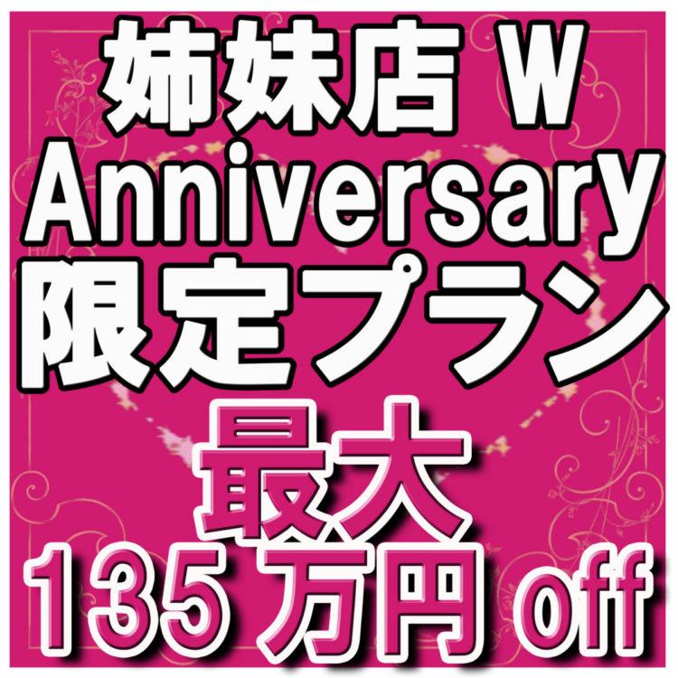 最大135万円OFF!3/31まで【15大特典付】姉妹店Wアニバーサリー記念プラン 先着10組
