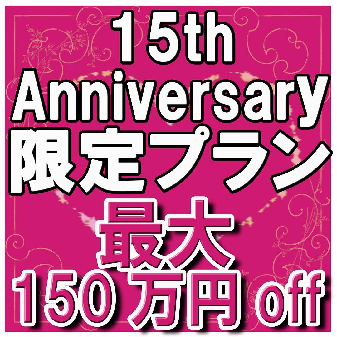 残りわずか!!【15周年アニバーサリープラン】8/31までの来館限定!