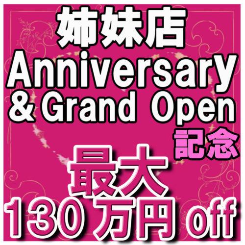 残3組★最大130万円OFF!2/29まで★姉妹店Wアニバーサリー記念プラン★